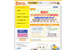 「InterSafe Personal」紹介ページ