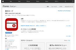 iOSアプリ「楽天カード」にサーバ証明書検証不備の脆弱性(JVN) 画像