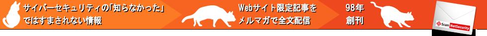 Webサイト限定記事をメルマガで限定配信