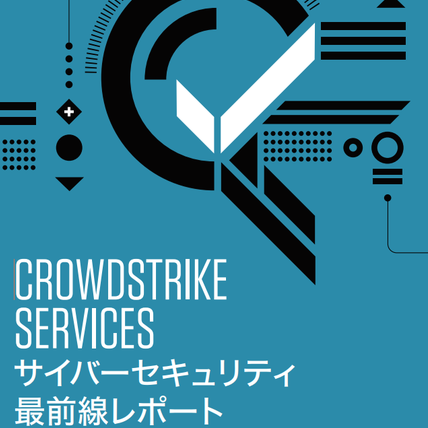 「CrowdStrike Servicesサイバーセキュリティ最前線レポート」