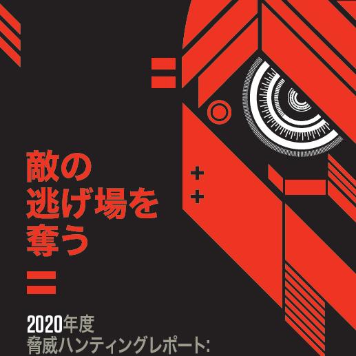 「敵の逃げ場を奪う 2020年度脅威ハンティングレポート CrowdStrike OverWatch チームによる洞察」