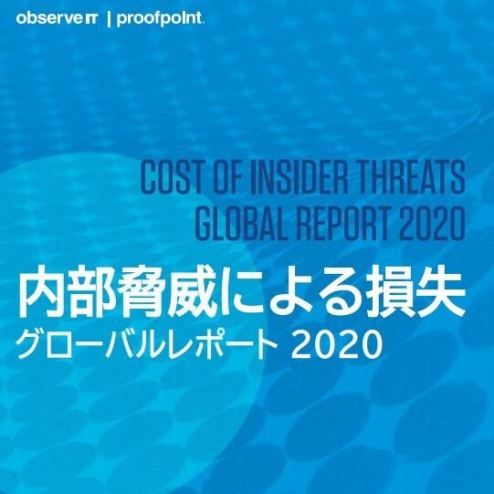 「内部脅威による損失グローバルレポート2020」