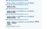 繰り返しQQに投稿されたメッセージの画像