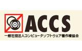 「Microsoft Office」を不特定ユーザに送信可能な状態にしていた男性を逮捕(ACCS)の画像