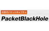 「PacketBlackHole」ユーザ向けに、感染や不正通信を調査するサービス(ラック)の画像