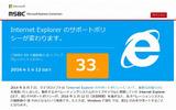 Internet Explorerのサポートポリシー変更に関するサイトの画像