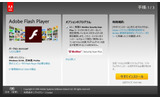 Flash Playerダウンロードセンターの画像