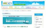 無線LANのセキュリティ対策の画像