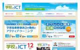 ICT活用教育を支援するサイト「学校とICT」の画像
