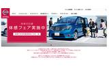 日産自動車 ウェブサイトの画像