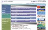 今回、防犯設備士向けに注意喚起を行った公益社団法人日本防犯設備協会の公式Webサイト(画像は公式Webサイトより)の画像