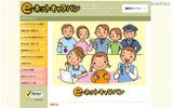 児童生徒向け情報モラル教育の教材例の画像