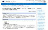 不審な電話は江戸川区役所を名乗り信用させてから個人情報を聞き出そうとするという。1月下旬から複数の区民宅にかかってきている(画像は江戸川区公式Webサイトより)の画像