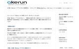 iOSアプリ「Akerun - Smart Lock Robot」にSSLサーバ証明書検証不備の脆弱性(JVN)の画像