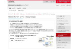 PCログオン認証「SecureAegis」は、個人情報などの重要情報が扱われている端末の認証を非接触ICカードを使って手軽に行えるソリューション(画像は公式Webサイトより)の画像
