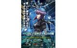 「攻殻機動隊×官民連携サイバーセキュリティ月間」ポスターの画像