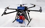 「メッセージ集配装置」を搭載下回転翼型無人航空機(マルチコプタ)の画像