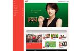 「グリコ」サイトトップページの画像
