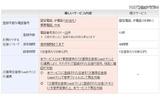 「災害用伝言ダイヤル(171)」の現行サービスと、18日から提供される新しいサービスとの変更点。携帯電話や050番号からも伝言の登録が可能になる(画像はプレスリリースより)の画像