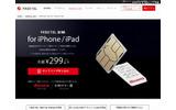 「FREETEL SIM for iPhone」が過剰に利用されているのか?の画像