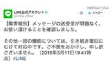 LINE公式アカウントによる報告ツイートの画像