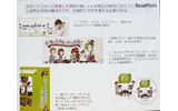 藤川教授が監修などを手掛けた教材、啓発コンテンツの画像