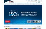 三菱重工業ウェブサイトの画像