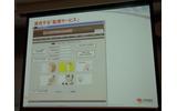 中国製盗聴ツールのコントロールパネルの画像