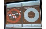左側に不正プログラムが混入の画像