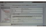 外資系企業の製品やサービスが多い中、日本製ソリューションはレポートも読みやすいの画像