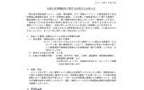 損保ジャパンによる発表の画像