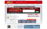 「お名前.com」サイトの画像