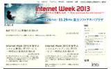 今年16回目となる Internet Week 2013 は、セキュリティ関連セッションが初めて10件を超えたの画像
