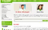 Dr.Web URLologistのページの画像