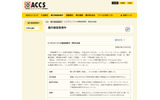 ACCSによる発表の画像