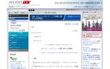 JPCERT/CCによる注意喚起の画像