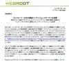 次世代脅威対策ソリューションの第1弾としてNGFWとSIEMを発表(ウェブルート)