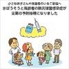水ぼうそうと高齢者の肺炎球菌感染症が 定期予防接種の対象に加わる(内閣府政府広報室)