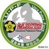 被災地を守る「ウルトラ・ポリス・フォース」 福島県警が設立