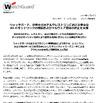 NGFW、UTMアプライアンスに安全なWi-Fi接続環境を提供する新機能(ウォッチガード)