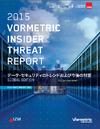 最もリスクが高い社内グループ、欧米は「特権ユーザ」日本は「一般社員」(アズム)