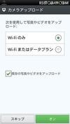 スマートフォン紛失時のデータ消失を回避(米Dropbox)