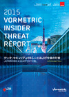 内部犯行に関するレポート、日本の認識の低さが明らかに(アズム、Vormetric)