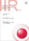 不正アクセスや不正ログイン、ホームルータへの攻撃など解説--技術レポート(IIJ)