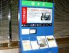 東京都港区役所でデジタルサイネージに防災情報を配信、緊急時には被災状況や避難場所なども(NEC)