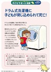 子どもがドラム式洗濯機に入れないように注意を呼びかけ(国民生活センター)