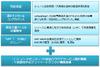 基幹系システムに特化したクラウドサービスを提供(CTC、SAPジャパン、Virtustream)
