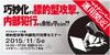 「標的型攻撃/内部犯行対策セミナー」を11月5日に開催(デジタルアーツ)