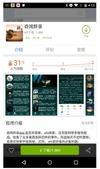 百度(Baidu)のソフトウェア開発キットにバックドア機能の搭載を確認(トレンドマイクロ)