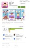 マルウェア「Brain Test」がGoogle Playストアのアプリ13件で再度検出(Lookout)